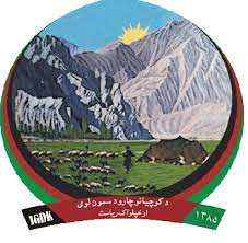 Independent Directorate of Nomands in the Ministry of Borders and Tribal affairs